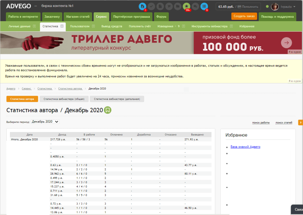 """ФинСтриптиз за декабрь -  Веб студия """"July 31"""" 4"""